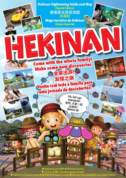 Hekinan Sightseeing Guide and Map